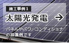 施工事例1:太陽光発電